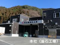 平庄 大槌食品工場